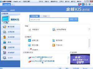 金蝶财务软件kis迷你版财务做账软件