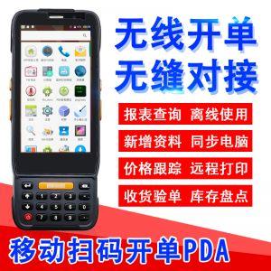 进销存软件配套移动开单PDA