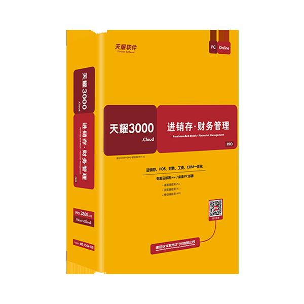 速达3000进销存财务一体管理软件