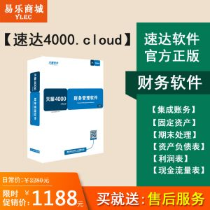 速达4000.cloud BAS财务软件