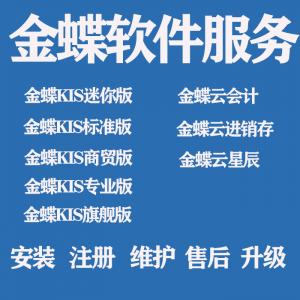 金蝶财务软件全系列安装注册技术服务